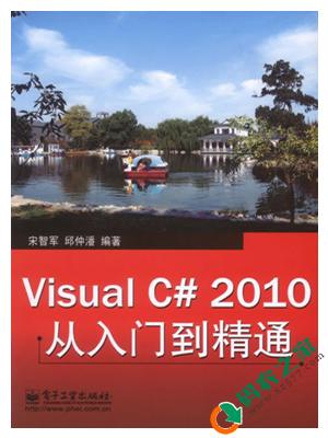 Visual C# 2010从入门到精通 PDF