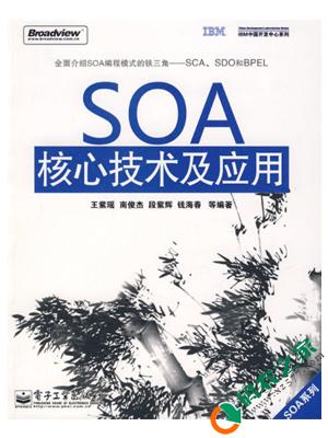 SOA核心技术及应用 PDF
