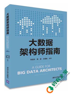大数据架构师指南 PDF
