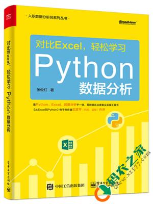 对比Excel,轻松学习Python数据分析 PDF