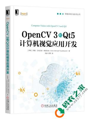 OpenCV 3和Qt5计算机视觉应用开发 PDF