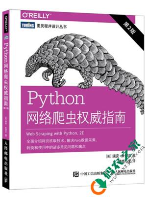 Python网络爬虫权威指南 PDF
