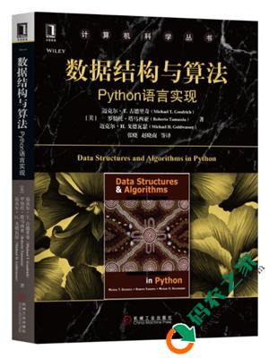数据结构与算法:Python语言实现 PDF