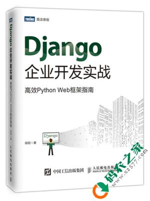 Django企业开发实战:高效Python Web框架指南 PDF