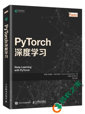PyTorch深度学习 PDF
