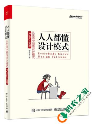 人人都懂设计模式:从生活中领悟设计模式(Python实现) PDF