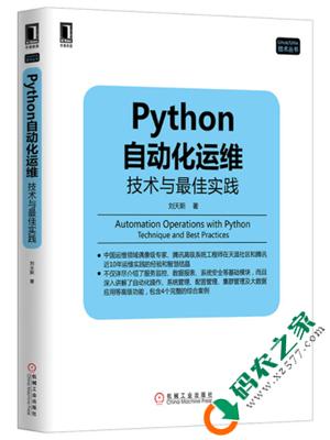 Python自动化运维:技术与最佳实践 PDF