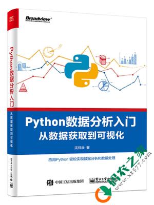 Python数据分析入门:从数据获取到可视化 PDF