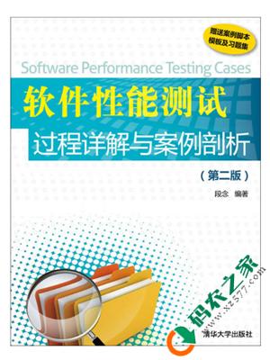 软件性能测试过程详解与案例剖析 PDF