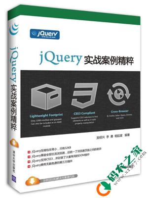 jQuery实战案例精粹 PDF